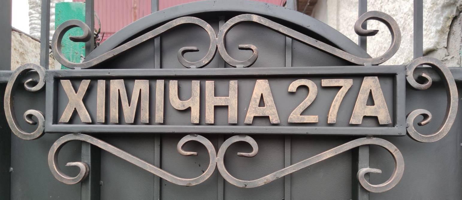 Указатели, Вывески Одесса